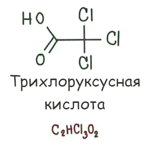 Трихлоруксусная кислота, формула
